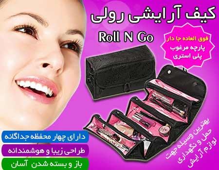 خرید کیف رولی لوازم آرایش Roll N Go درجه 1
