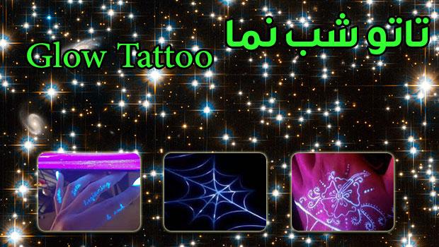 تاتو شب نما Glow Tattoo