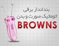 خرید بند انداز برقی اتوماتیک صورت و بدن Browns  اصلی
