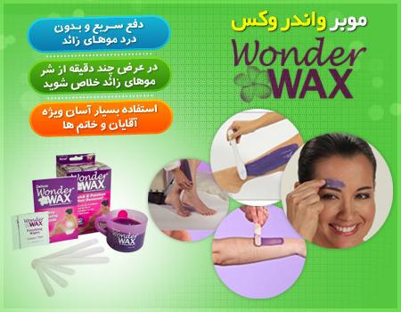 موبر واندر وکس Wonder Wax