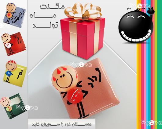 فروش مگنت ماه تولد شما : فروشگاه کیمیا بازار