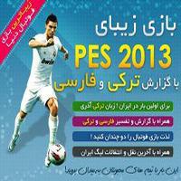 خریدPES 2013 با دوبله ترکی و فارسی جدید