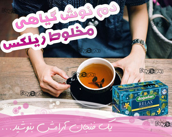 چاي آرام بخش ريلكس  Relax mixed Tea