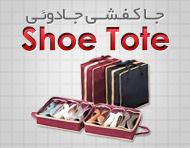 جا کفشی شو توت Shoe Tote درجه 1