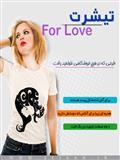 تی شرت زنانه فور لاو | For Love