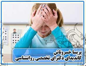رضایت مندی روانی و باورهای جنسیتی  دانش آموزان سرآمد