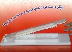 دستگاه کباب زن خانگی اصل مدل NEW 2013