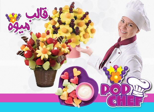 قالب میوه Pop Chef