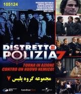 خرید اینترنتی سریال گروه پلیس -فصل هفتم (دوبله فارسی)