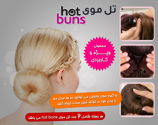 قیمت تل مو hot buns