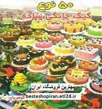 دستور پخت 50 کیک خوشمزه خانگی