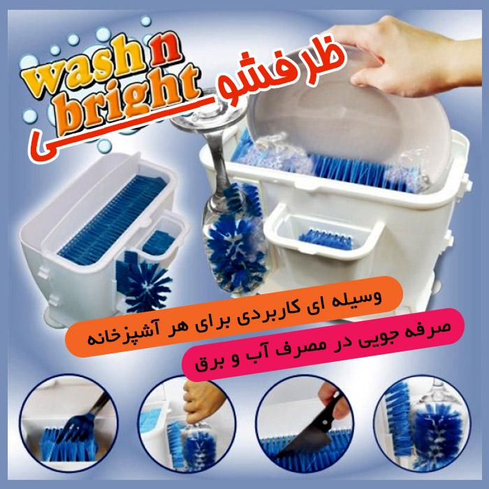 ظرفشوی Washn bright