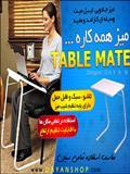 میز چند کاره تیبل میت پلین | Table Mate