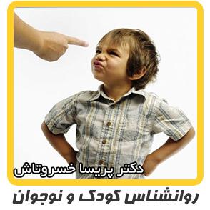 روانشناسی کودک - حرف نشنوی کودک