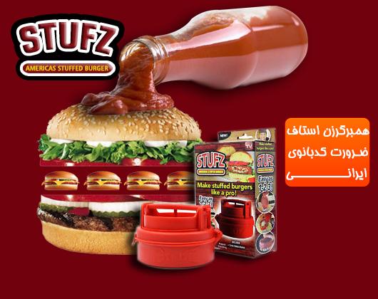 همبرگر زن Stuffz
