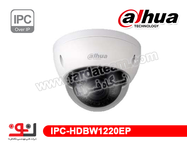 دوربین دام 2 مگاپیکسل IPC DAHUA داهوا IPC-HDBW1220EP