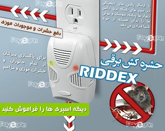 دستگاه دفع حشرات و موش ریدکس پلاس