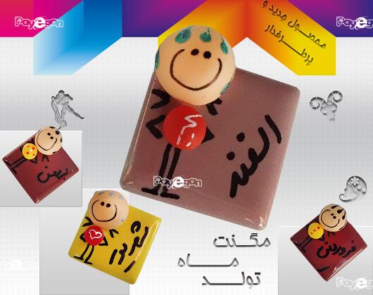 خرید پستی مگنت ماه تولد شما : فروشگاه اینترنتی کیمیا بازار
