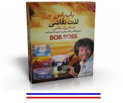 دی وی دی لذت نقاشی باب راس Bob Ross
