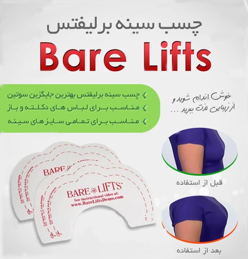 چسب سینه bara lifts