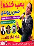بمب خنده حسن ریوندی (نسخه یک)