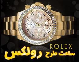 خرید ساعت مچی زنانه طرح Rolex رولکس طلایی نگین دار