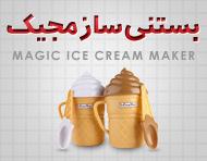 خرید بستنی ساز خانگی مجیک درجه 1