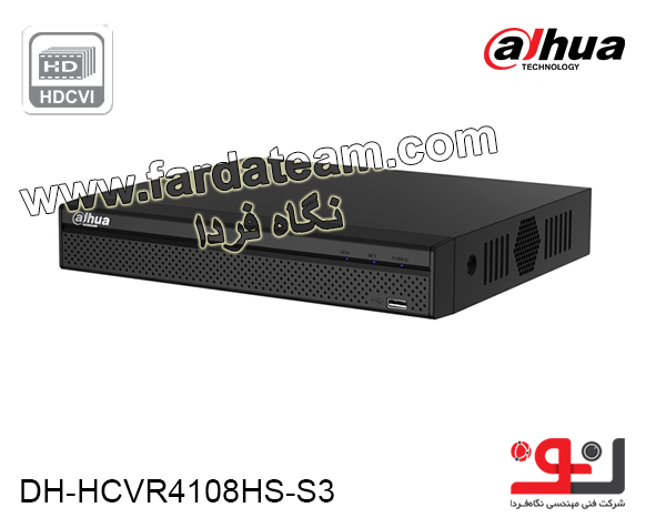 دستگاه ضبط 8 کانال DAHUA HDCVI 720P داهوا HCVR4108HS-S3