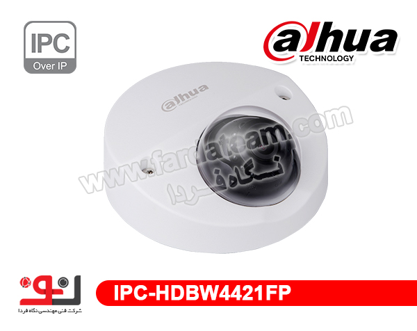 دوربین دام 4 مگاپیکسل IPC DAHUA داهوا  IPC-HDBW4421FP