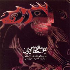 موسیقی حماسی ایران (محمد رضا درویشی)
