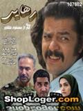 خرید اینترنتی سریال ایرانی رهایی (کیفیت عالی)
