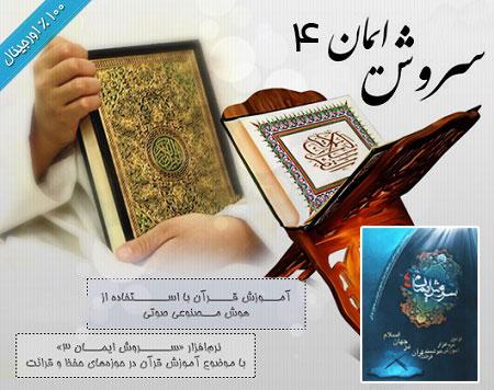 نرم افزار آموزش قرآن