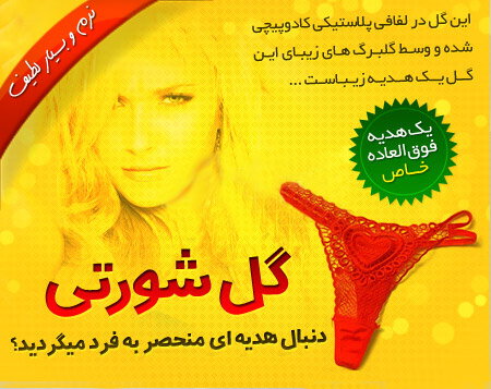 شورت زنانه ، فروش ویژه ی گل شورتی