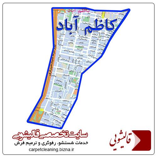 قالیشویی کاظم آباد