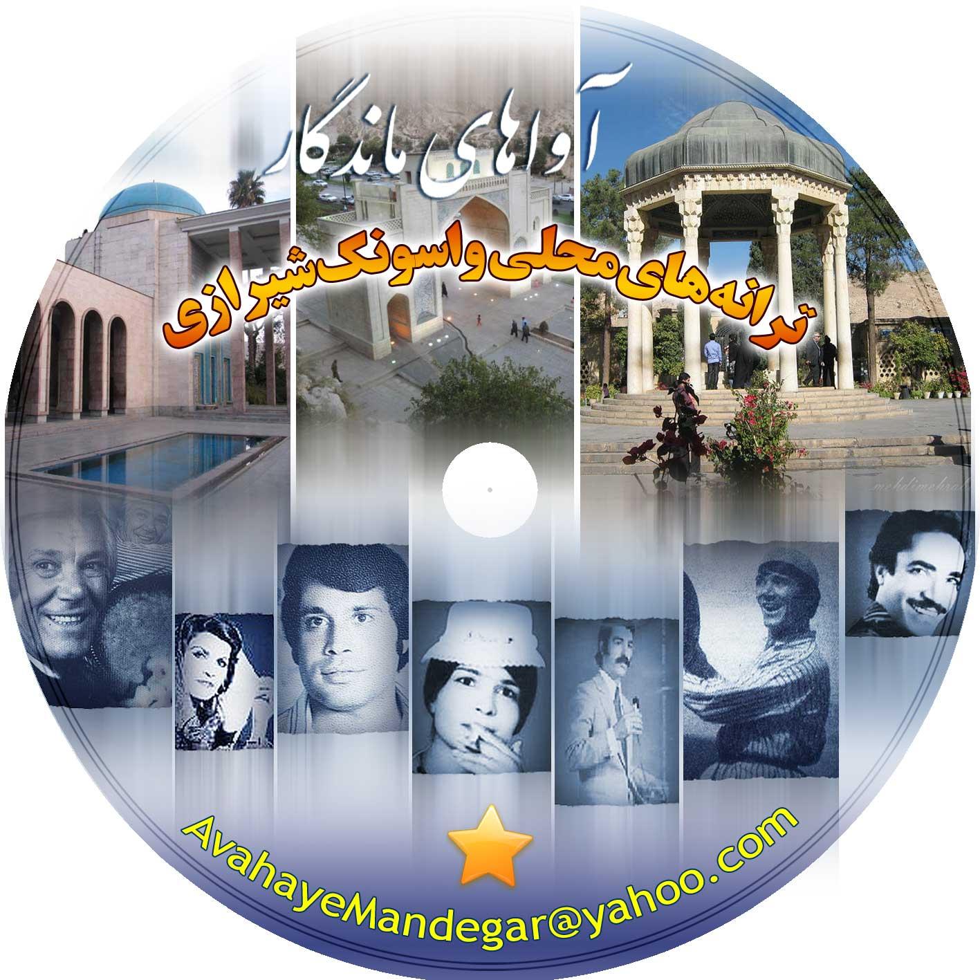 محلی  و واسونک شیرازی
