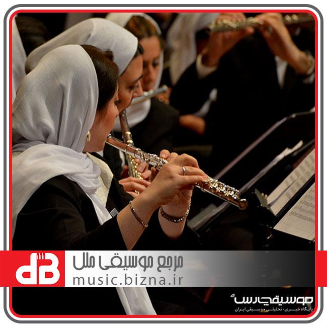 کنسرت گروه کر فلوت تهران