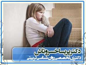 کودکی که مورد آزار جنسی قرار گرفته به چه اختلالات و مشکلاتی دچارمی شود؟