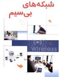 آموزش کامل شبکه های بی سیم