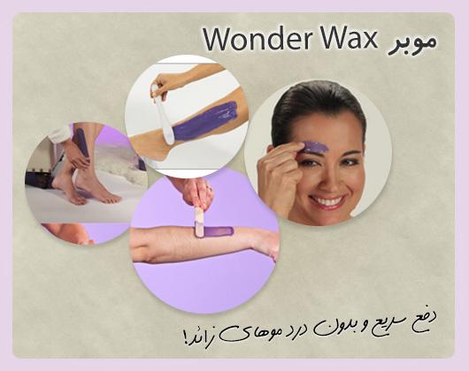 خرید پستی موبر wonder WAX ، فروشگاه اینترنتی کیمیابازار