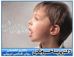 کودکان با دشواریهایی در تکلم یا گفتار