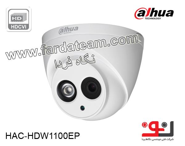 دوربین دام 1 مگاپیکسل HDCVI DAHUA داهوا HAC-HDW1100EP