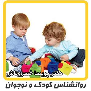 روانشناس کودک - روشهای بازی درمانی