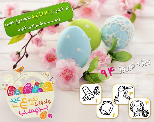 برچسب جادويي تخم مرغ عيد  ويژه نوروز 94