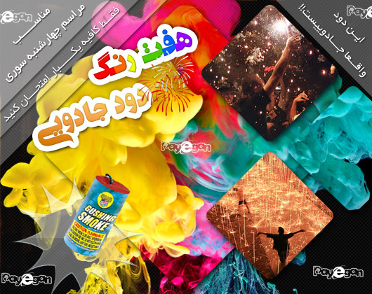 دود جادويي هفت رنگ  ويژه مراسم چهارشنبه سوري