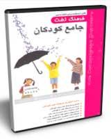فرهنگ لغت جامع کودکان