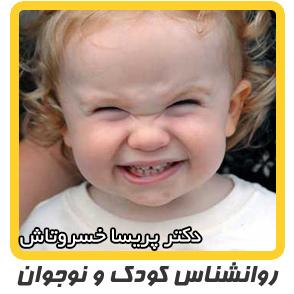 روانشناسی کودک - اختلال دندان قروچه