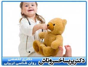 روانشناسی کودک - بازی نمایشی با کودک با استفاده از عروسک های دستی