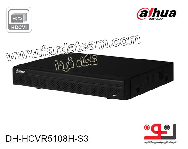 دستگاه ضبط 8 کانال DAHUA HDCVI 1080P داهوا HCVR5108HS-S3