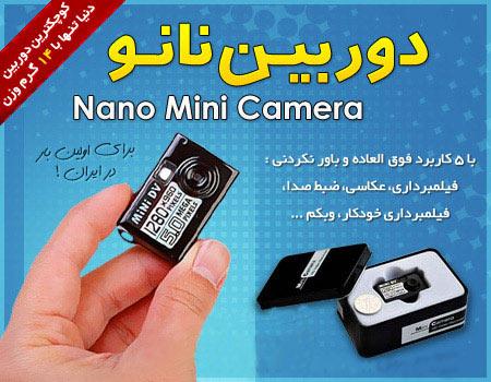 خرید دوربین مینی نانو Nano Mini Camera درجه 1