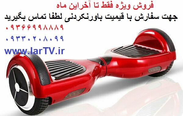 فروش ویژه اسکوتر شارژی فقط تا آخر این ماه